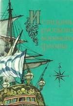 Книга История русского военного флота (набор открыток)