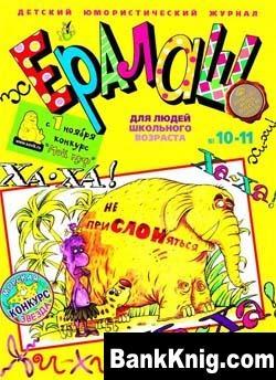Журнал Ералаш № 10-11/2009