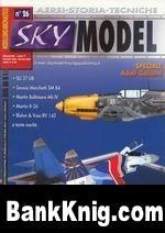 Журнал Sky Model №26 2005-2006