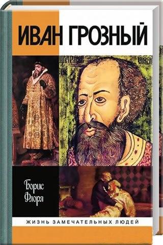 Книга Флоря Б.Н. Иван Грозный. М.: Мол. гвардия, 1999.