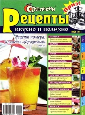 Журнал Апельсин. Рецепты № 6 2011