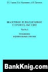 Книга Шахтное и подземное строительство. Ч.I Оснащение вертикальных стволов