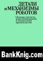 Книга Детали и механизмы роботов: основы расчета, конструирования и технологии производства