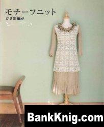 Ondori Crochet Motif 2009