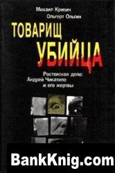 Книга Товарищ Убийца