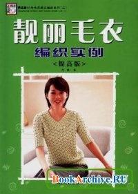 Журнал Chougongfang Shishang Maoyi Kuanshi Bianshi Xilie №9.
