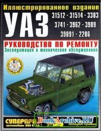 Книга Автомобили УАЗ.Руководство по ремонту,эксплуатации и техническому обслуживанию..