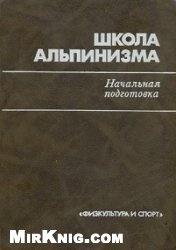 Книга Школа альпинизма. Начальная подготовка