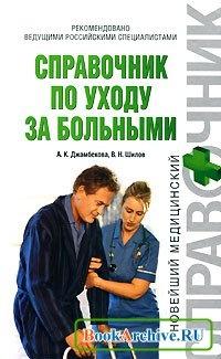 Книга Справочник по уходу за больными.