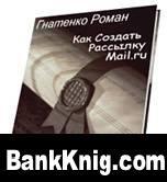 Аудиокнига Как создать рассылку в Mail.ru