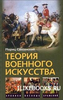 Книга Саксонский Мориц - Теория военного искусства