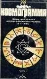 Книга Космограмма. Лекции Первого Курса. Часть 1.