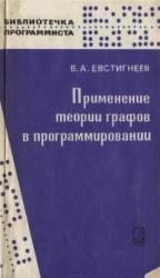 Книга Применение теории графов в прграммировании