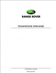 Книга Range Rover. Техническое описание
