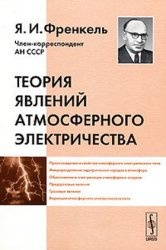 Книга Теория явлений атмосферного электричества (2-е издание)