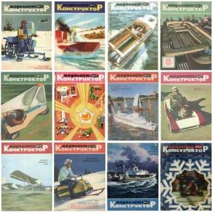 Журнал Журнал Архив журнала Моделист-конструктор №1-12 (январь-декабрь 1973)