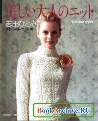Журнал Lets knit series 10 №4162 2005