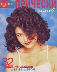 Журнал Прически самой №3
