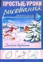 Книга Простые уроки рисования №1 2011 – зимние картины