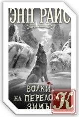 Книга Книга Энн Райс - Волки на переломе зимы