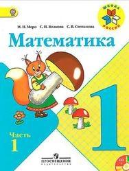 Книга Математика, 1 класс, Часть 1, Моро М.И., Волкова С.И., Степанова С.В., 2015