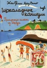 Книга Книга Приключения семейки из Шербура - 4 книги