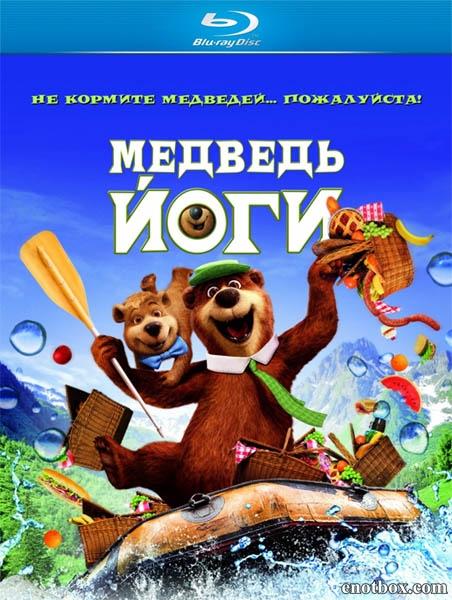 Медведь Йоги / Yogi Bear (2010/BDRip/HDRip)
