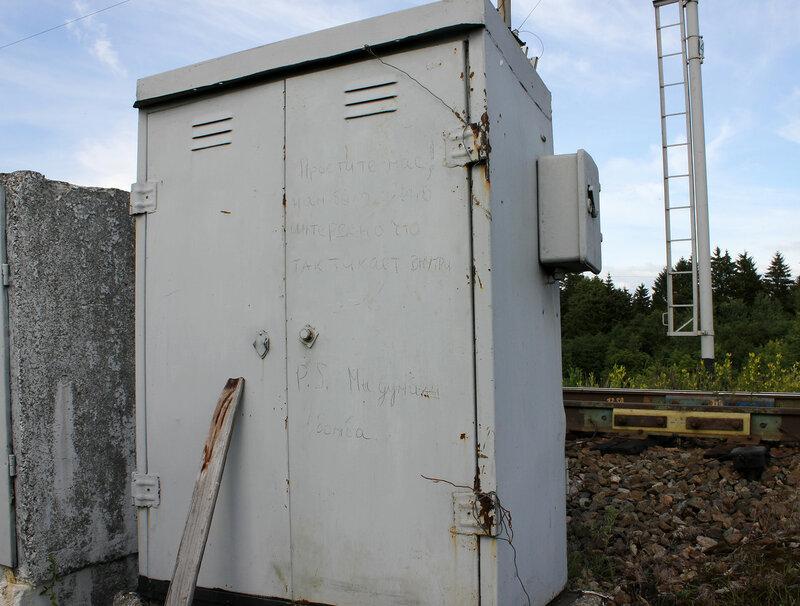 Забавная надпись на шкафу СЦБ, у платформы 168 км, перегон Осуга - Сычёвка