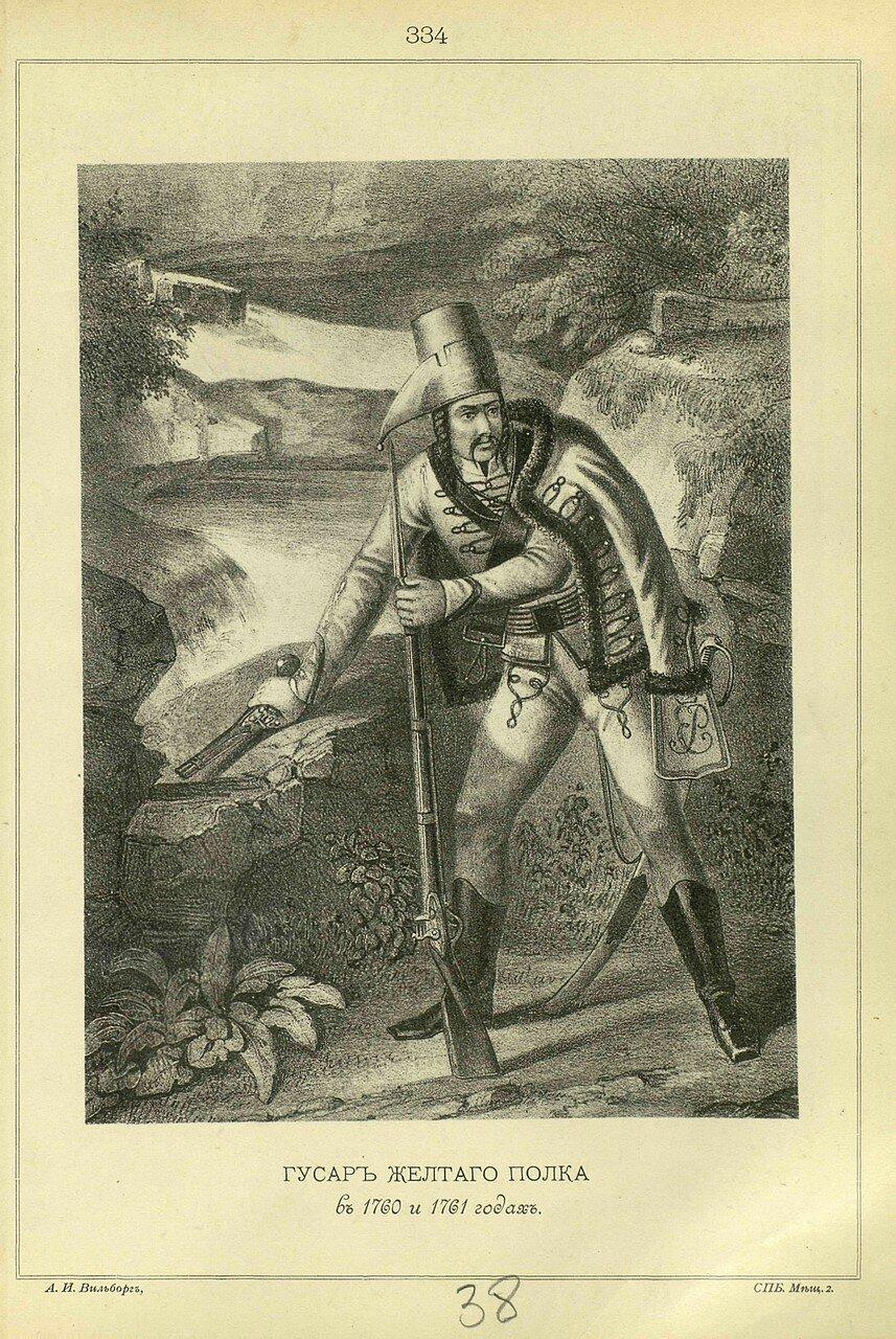 334. ГУСАР ЖЕЛТОГО ПОЛКА в 1760 и 1761 годах.