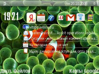 Тема iPhone v2 для Nokia S60