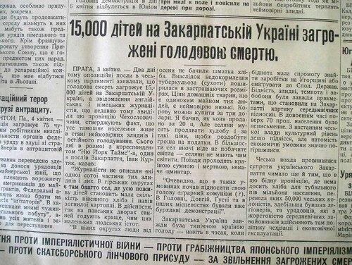 Голодомор по-западноукраински
