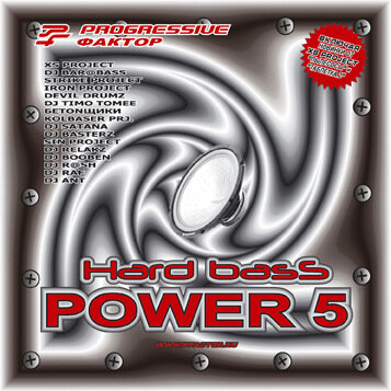 Hard Bass Power 5 (2008)