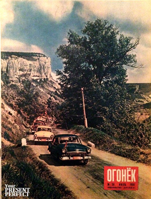1955 Волга Июль n28.jpg