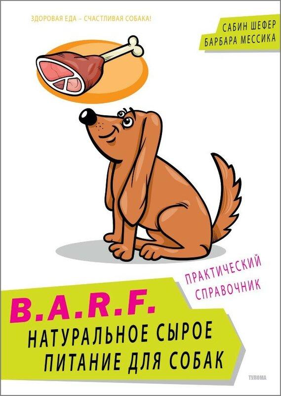 питание собак справочник