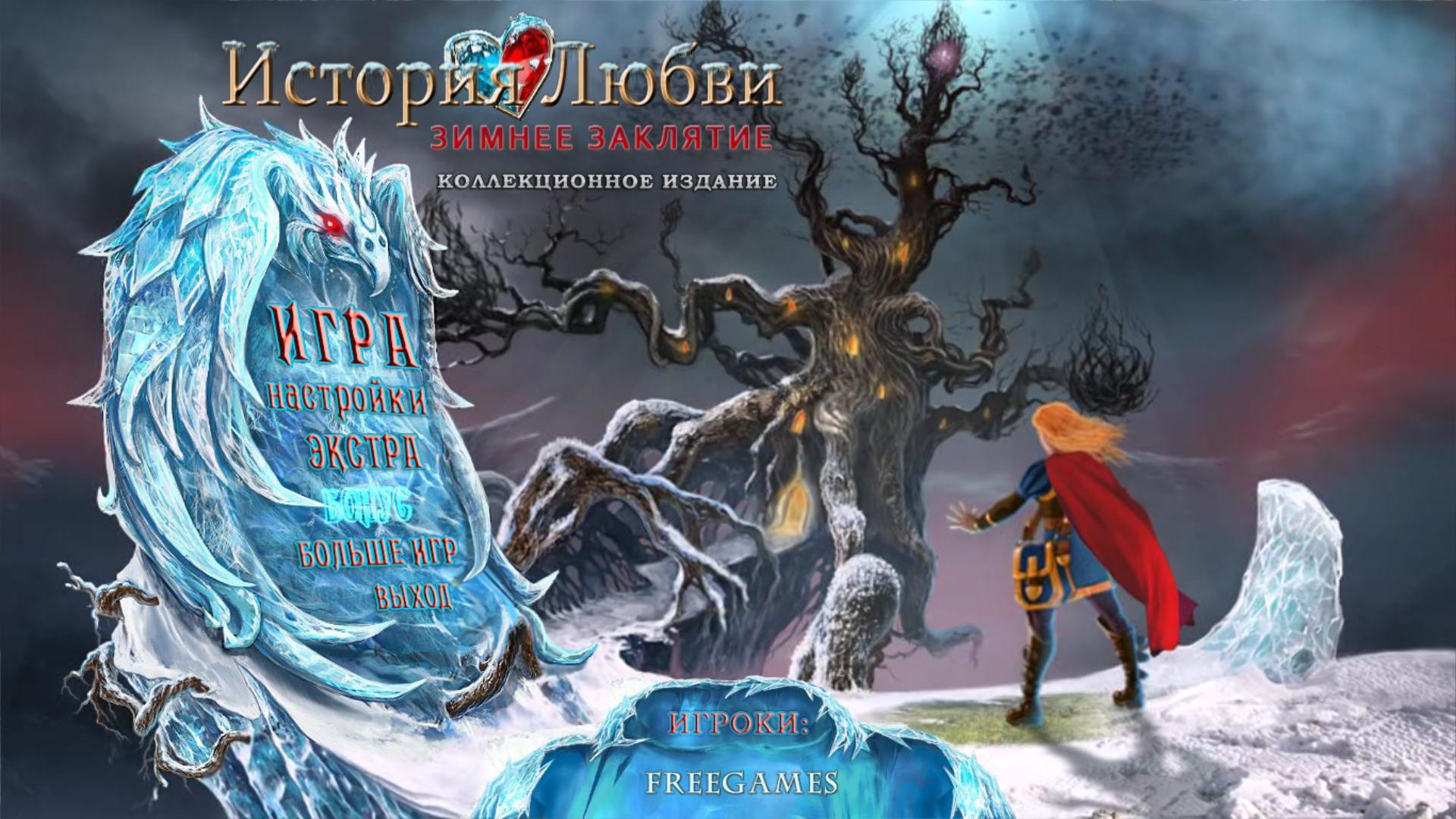 История Любви 4. Зимнее заклятие. Коллекционное издание | Love Chronicles 4. A Winter's Spell CE (Rus)