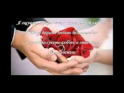 Аффирмации на любовь и скорейшее