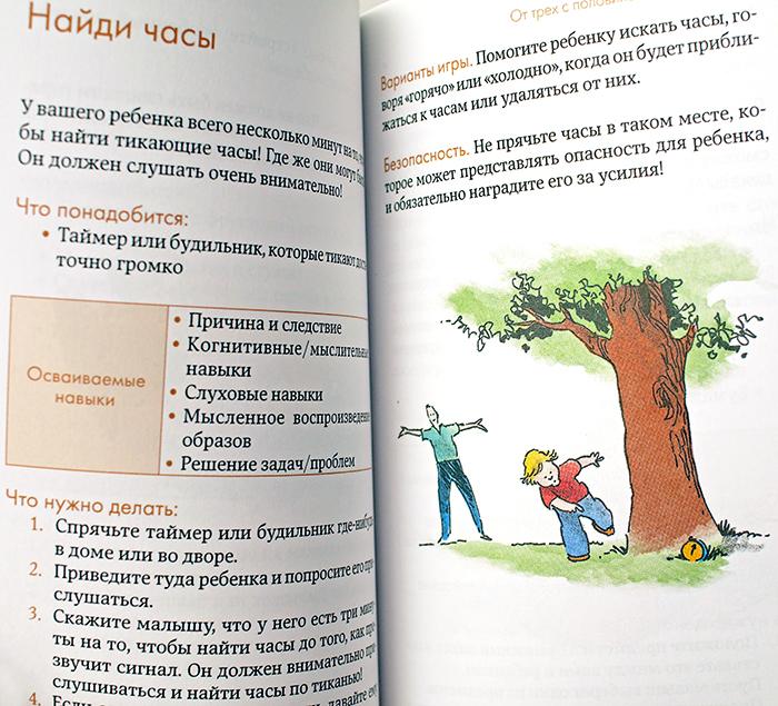 пенни-уорнер-150-развивающих-игр-для-детей-бен-фурман-навыки-ребенка-в-действии-отзыв-книги-для-родителей3.jpg