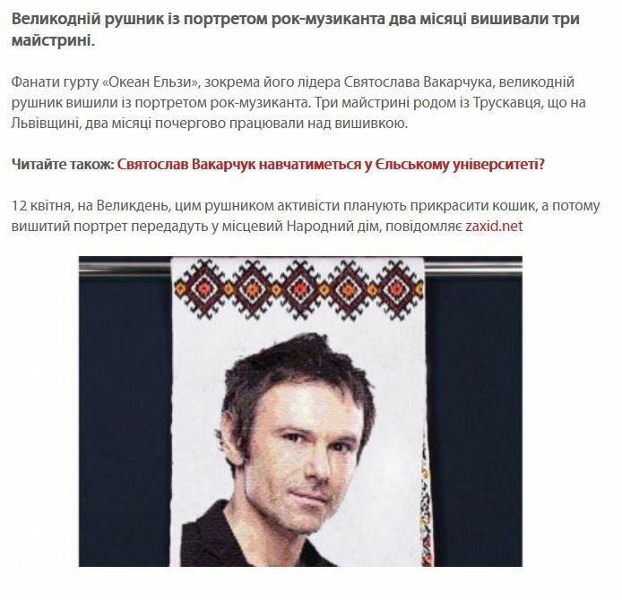 FireShot Screen Capture #2411 - 'PRESS-ЦЕНТР _ Новини_ Вакарчука вишили хрестиком (ФОТО)' - press-centr_com_ua_news_-Vakarchuka-vishili-khrestikom-FOTO.jpg