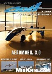 Журнал Авиация общего назначения №1 2015