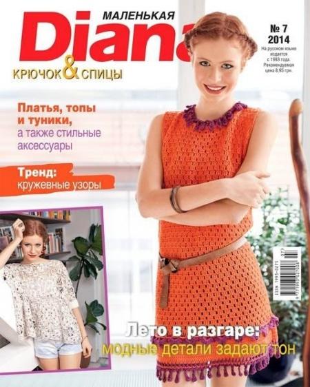 Журнал: Маленькая Diana №7 (июль 2014)