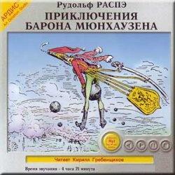 Книга Приключения барона Мюнхаузена (аудиокнига)