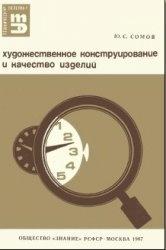 Книга Художественное конструирование и качество изделий