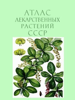 Книга Атлас лекарственных растений СССР
