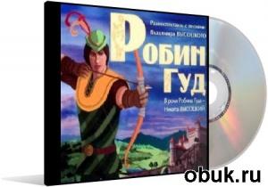 Аудиокнига Робин Гуд (аудиоспектакль)