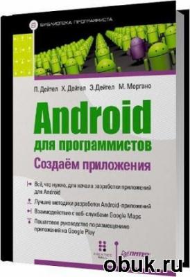Книга Android для программистов. Создаем приложения / Дейтел П. , Дейтел Х. , Дейтел Э. , Моргано М. / 2012