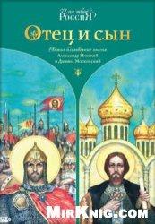Книга Отец и сын. Святые благоверные князья Александр Невский и Даниил Московский