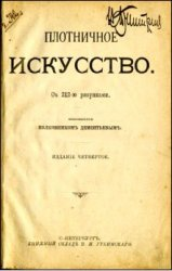 Книга Плотничное искусство