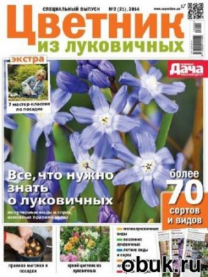 Журнал Любимая дача. Спецвыпуск №2 (март 2014) Украина