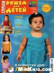 Журнал Вяжем для детей. Спицы №6 2013