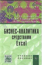 Книга Бизнес-аналитика средствами Excel